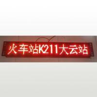 嘉兴公交稳定运行中 LED优质车载显示屏走字屏 可定制(8字)