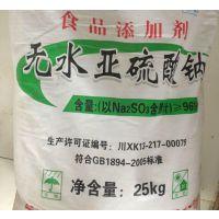 无水亚硫酸钠价格,漂白剂无水亚硫酸钠,无水亚硫酸钠厂家