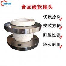 大庆耐油橡胶软接头dn25|冷热水橡胶软接头|减震高压避震喉