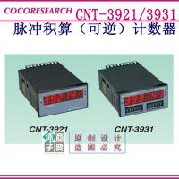 CNT-3921-RA10原装COCORESERACH摩托车积算可逆向转速仪计