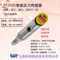 PT3085智能压力传感器,恒瑞