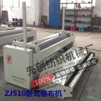 供应优质 卷布机 ZJ510型,厂家直销,信誉!
