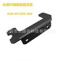 YAMAHA贴片机YV100Xg头部IO板固定前支架|GB-M71WR-00X