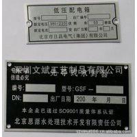 标牌制作,不锈钢标牌,铝标牌加工,亚克力标识牌,机器标牌