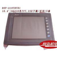现货特价供应原装台达触摸屏/10.4寸人机界面 DOP-A10THTD1