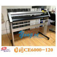日图刻字机 皮卡刻字机CE6000-120  不干胶刻字机 电脑割字机