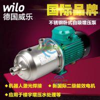 WILO威乐MC304不锈钢自吸增压泵家用水井池塘园艺灌溉抽水泵