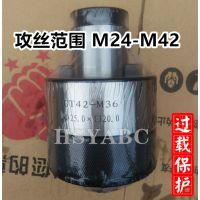 过载保护攻丝夹头GT42-M24M27M30M33M36M39M42丝锥夹头HSYABC