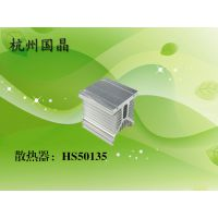 【直销】散热器HS50135 可控硅晶闸管模块 专用散热器 杭州国晶