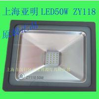 上海亚明LED50W投光灯ZY118原装正品白光