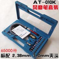风磨笔AT-010K套装风磨笔套装风动打磨机气动刻磨机组套特价批发