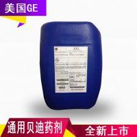 供应美国GE阻垢剂 MDC220水处理药剂