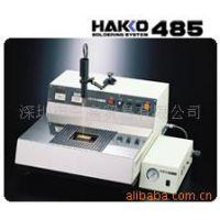 供应HAKKO喷流式锡炉 485