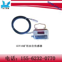 济宁兖兰 厂家直销GUY10矿用水位传感器 密封性能良好