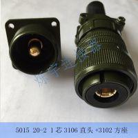 5015 20-2 单芯 汽车行业大电流连接器(额定电流150A) 航空插头 连接器 3106