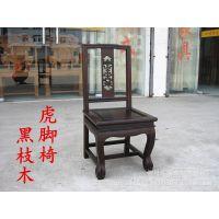 麒麟红木 厂家直销 黑枝木虎脚椅 红木椅子 靠背椅 小官帽椅 中式