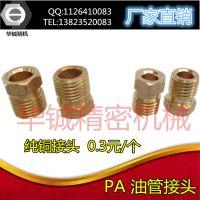 厂家供应PA-4/6MM油管接头\管路接头\集中润滑\管路密封件\