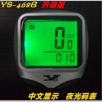 YS468B自行车中文码表迈速表 骑行配件 里程表夜光防水防震测速表