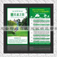 广州海珠宣传单张 越秀彩页 荔湾海报印刷定做