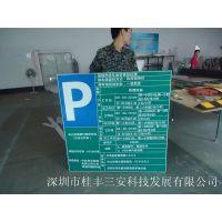 工业区里面停车收费标准牌制作