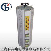 科奔TSGC2-50KVA三相接触式调压器