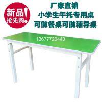 小学生午托专用课桌厂家直销学习辅导桌用餐桌托管课桌简易餐桌