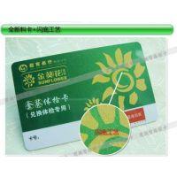 会员卡制作会员管理系统定做贵宾卡VIP磁条卡订制积分条码卡pvc卡