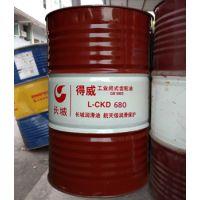 长城得威L-CKD680工业闭式齿轮油