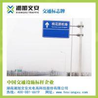 湘潭高质量交通标志牌生产厂家 湘旭标志牌质量有保证 服务好口碑