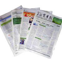 海盐企业报刊设计制作 海宁报刊设计印刷公司 平湖公司报刊排版印刷哪里提供报价单?