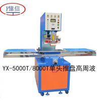 亿信周波机YX-5000/8000 高高周波熔接机 PVC手袋 高周波机器 一年保养 终身维护