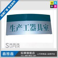 专利产品放心下单标牌制作牌照类标牌门户标牌电力标牌丝印标牌