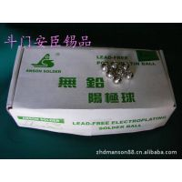 ANSON 安臣锡品 纯锡球 电镀纯锡球 阳极球 99。9%