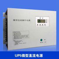 UP5-N100/UP5-N100T微型直流电源 UP5微型直流电源