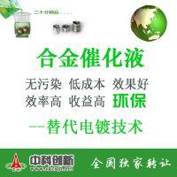 供应北京中科电镀设备 电镀生产 电镀加工 电镀zkcx123