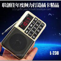 快乐相伴厂家直销插卡音箱L-238|TF卡音箱|超强FM收音机完美音质