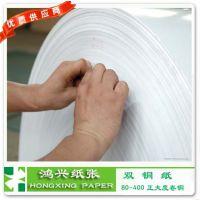 太阳铜版纸250g克|双铜纸厂家供应|白卡纸书籍封面批发
