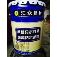 汇众金海环保型水性聚氨酯防水涂料黑色可调色,屋顶漏水防水材料水乳型