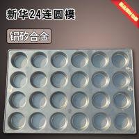 35连脆皮不粘蛋糕模具 铝合金烤盘 烘焙模具