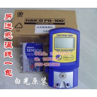 FG-100烙铁温度测试仪 进口HAKKO白光FG-100温度计/白光温度计