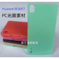 华为P7 P7迷你手机壳 p7 P7 mini贴钻水贴打印DIY光面素材