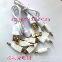 手机充电线 移动电源转接线 多功能充电线厂家直销