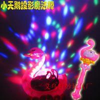 新款天鹅投影魔法玩具棒批发七彩旋转音乐灯光地摊货源热卖13018