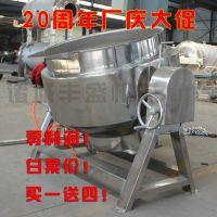 供应燃气可倾式搅拌夹层锅 食堂炊事加工设备 熬粥搅拌夹层锅