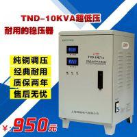 SVC单相稳压器、小型稳压器价格