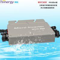 清能WVC-600太阳能光伏微型逆变器并网带通迅太阳能逆变器纯正弦波家庭发电
