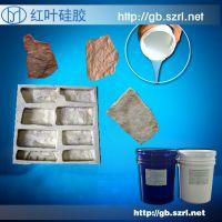 供应红叶硅胶耐高温水泥制品模具胶砖雕硅胶模翻模液体ab胶厂家