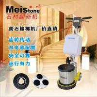 浙江楼梯石材打磨抛光机,楼梯翻新机,楼梯打磨机 美石厂家直销供应