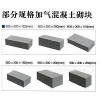 供应砂加气混凝土设备 轻质砖生产设备 加气混凝土砌块设备