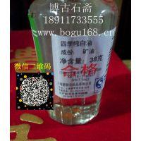 白油-四季纯白油|寿山石保养油|古玩玉石保养油|印石保养/液体蜡